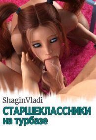 ShaginVladi. Старшеклассники на турбазе