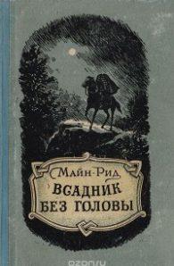 Томас Майн Рид. Всадник без головы
