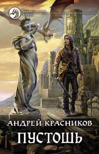 Андрей Красников. Пустошь