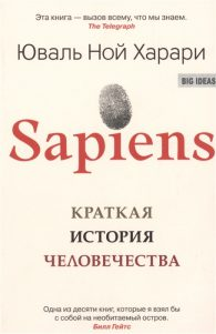Юваль Ной Харари. Sapiens. Краткая история человечества