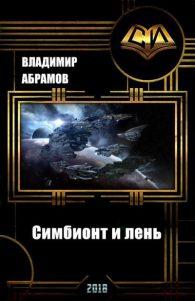 Владимир АБРАМОВ. Симбионт и лень