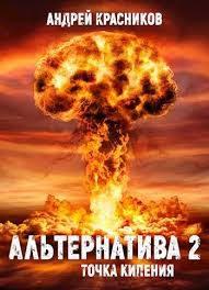 Андрей Красников. Точка кипения