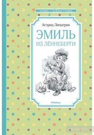 Астрид Линдгрен. Эмиль из Лённеберги