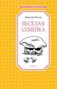 Николай Носов. Веселая семейка