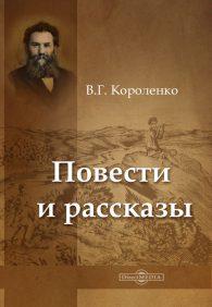 Владимир Короленко. Повести и рассказы