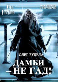 Олег Бубела. Дамби - не гад!