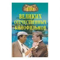 Игорь Мусский. 100 великих отечественных кинофильмов