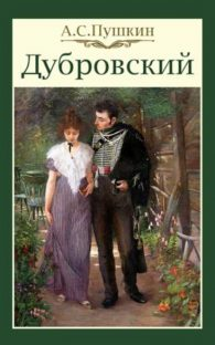 А. С. Пушкин. Дубровский
