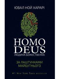 Юваль Ной Харари. Homo Deus. За лаштунками майбутнього