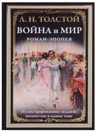 Лев Николаевич Толстой. Война и мир. Том 1