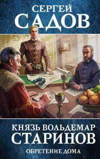 Сергей Садов. Князь Вольдемар Старинов. Обретение дома