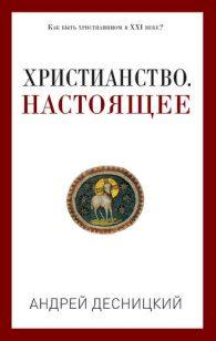 Андрей Десницкий. Христианство. Настоящее