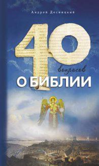 Андрей Десницкий. Сорок вопросов о Библии
