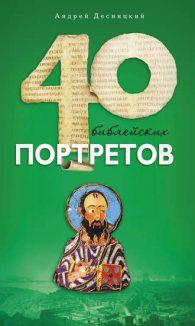 Андрей Десницкий. Сорок библейских портретов