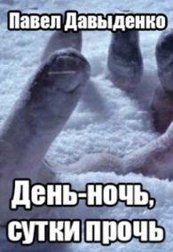 Павел Давыденко. День-ночь, сутки прочь