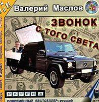 Валерий Яковлевич Маслов. Звонок с того света