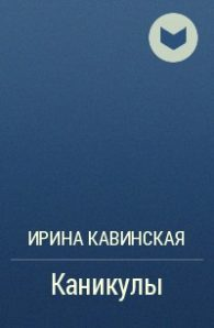 Ирина Кивинская. Каникулы