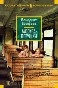 Венедикт Ерофеев. Москва - Петушки