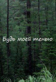 Александра Можгина. Будь моей тенью