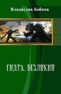 Владислав Бобков. Гидра. Безликий.