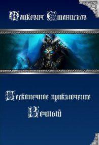 Станислав Мацкевич. Бесконечное приключение: Вечный