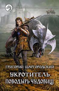Григорий Шаргородский. Укротитель. Поводырь чудовищ