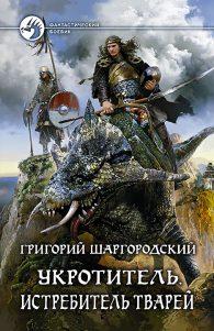 Григорий Шаргородский. Укротитель. Истребитель тварей