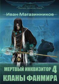 Иван Магазинников. Кланы Фанмира