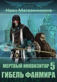 Иван Магазинников. Гибель Фанмира