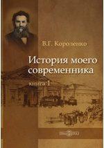Владимир Короленко. История моего современника. Книга 1