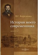 Владимир Короленко. История моего современника. Книга 2