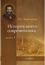 Владимир Короленко. История моего современника. Книга 3