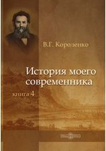 Владимир Короленко. История моего современника. Книга 4