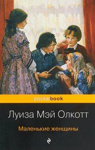 Луиза Мэй Олкотт. Маленькие женщины
