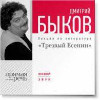 Дмитрий Быков. Трезвый Есенин