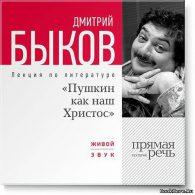 Дмитрий Быков. Пушкин как наш Христос