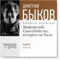 Дмитрий Быков. Маяковский. Самоубийство, которого не было