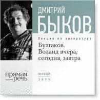 Дмитрий Быков. Булгаков. Воланд вчера, сегодня, завтра