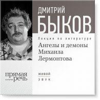 Дмитрий Быков. Ангелы и демоны Михаила Лермонтова