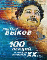 Дмитрий Быков. 100 лекций: русская литература XX века