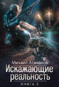 Михаил Атаманов. Искажающие реальность-5