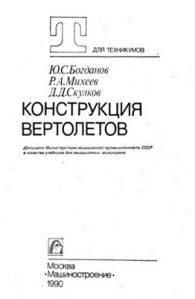 Богданов Ю.С.. Конструкция вертолетов
