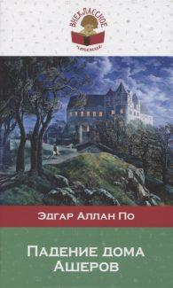 Эдгар Аллан По. Падение дома Ашеров