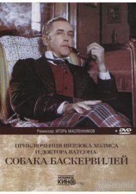 Лариса Даниленко, Михаил Кригель. Собака Баскервилей