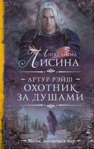 Александра Лисина. Охотник за душами