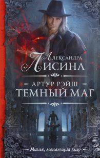 Александра Лисина. Тёмный маг