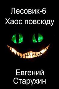 Евгений Старухин. Лесовик. Хаос повсюду