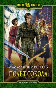Алексей Широков. Полёт сокола