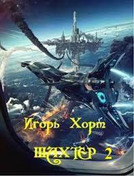 Игорь Хорт. Шахтер - 2