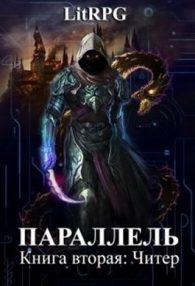 Григорий Семух. Параллель. Книга вторая. Читер